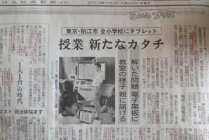 20130816_nikkei