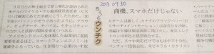 20130930_nikkei