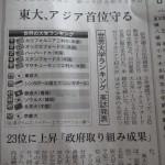 20131003_nikkei