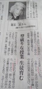 20131025_nikkei