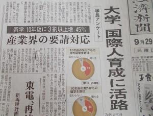 20130929nikkei