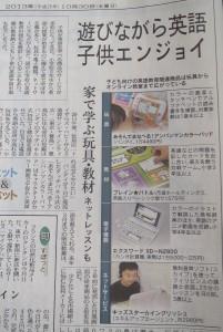 20131030_nikkei