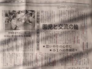 20131101_nikkei_yu