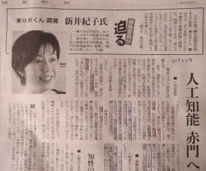 20131109_yomiuri