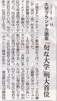 20131122_nikkei