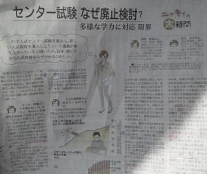 20131209_nikkei_yu