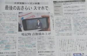 20140116_nikkei