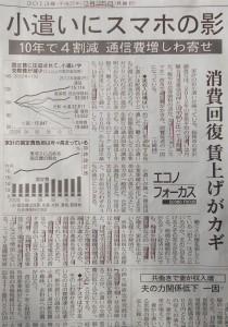 20130325_nikkei