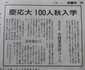 20140414_yomiuri