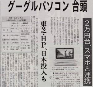 20140107_nikkei