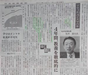 20130711_nikkei