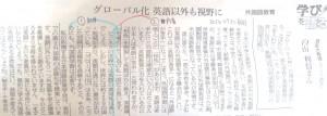 20140730_asahi_2