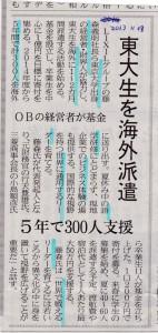 20131108_nikkei