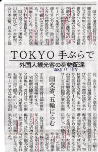 20131115yu_nikkei