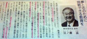 20150412_mitaka_edu_board
