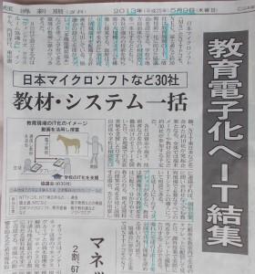 20130509_nikkei